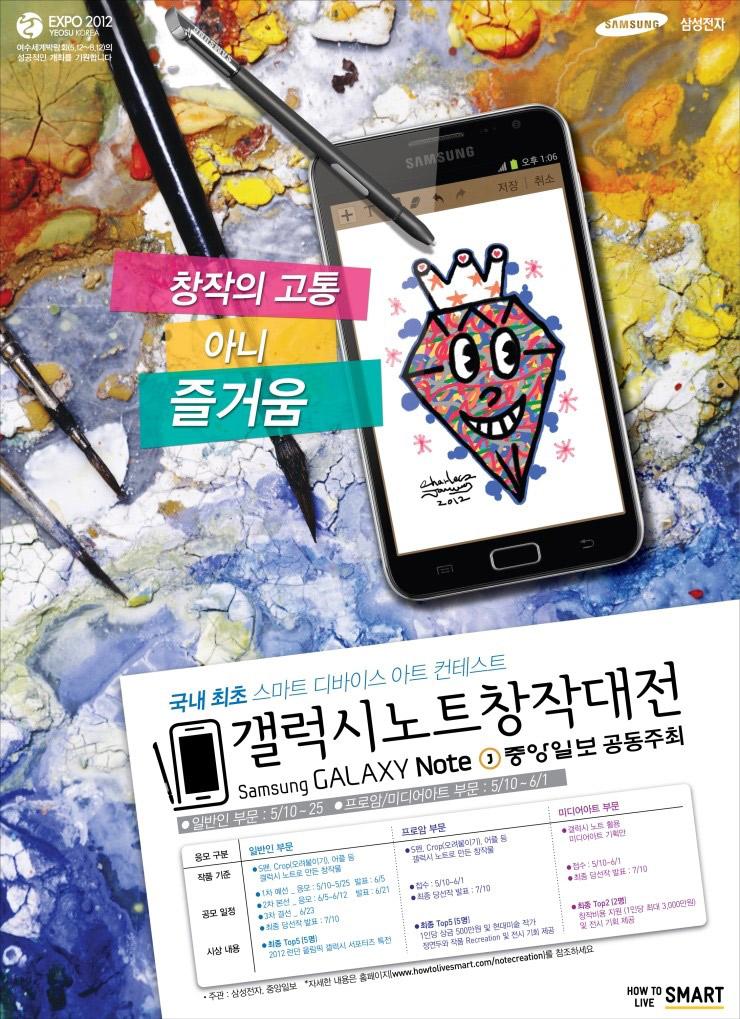 2012_갤럭시-노트-창작대전04.jpg